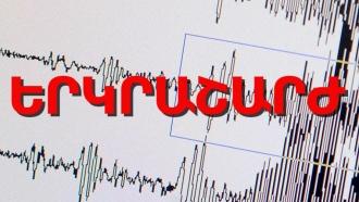 Երկրաշարժ է եղել. ցնցումները հասել են Հայաստան